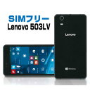 新品・未使用 SIMフリー スマートフォン 503LV ブラック 液晶5.0インチ シムフリー windows モバイル Lenovo レノボ ブラック 黒 simfree スマホ スマートホン 白ロム 格安スマホ SIMFREE