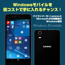 新品・未使用 SIMフリー スマートフォン SoftBank 503LV ブラック 液晶5.0インチ シムフリー windows モバイル Lenovo ブラック 黒 simfree スマホ スマートホン 白ロム 格安スマホ SIMFREE-2