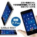 新品・未使用 SIMフリー スマートフォン SoftBank 503LV ブラック 液晶5.0インチ シムフリー windows モバイル Lenovo ブラック 黒 simfree スマホ スマートホン 白ロム 格安スマホ SIMFREE-3
