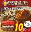 CoCo壱番屋 ポークカレー レトルト 10食セット