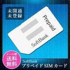 未開通・未登録 ソフトバンク プリペイドSIMカード (携帯電話の動作確認 / データフォルダ・メール閲覧専用)