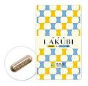 悠悠館 LAKUBI ラクビ 31粒 旧パッケージメール便限定【配達方法・配送日時の指定はお受けできません・代引不可】