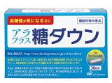 最安値に挑戦!『送料無料!!』◆アラプラス 糖ダウン 30カプセル◆