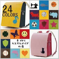 22色のカラーと13デザインのアップリケを選んでオリジナルのランドセル。カラフルで楽しい文房...
