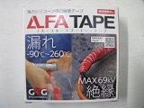 自己癒着テープ LLFAテープ マテックス R1-5-8AJP 使用期限なし 強力シリコーン【未使用】【送料無料】【成田店】