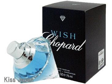 ショパール CHOPARD ウィッシュ 75ml EDP SP 【香水】【あす楽対応商品】【コンビニ受取対応商品】