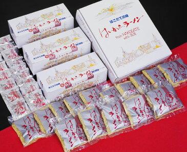 北海道函館の名店マメさんのはいからラーメン15食セット(ギフト仕様)〔A〕北港直販☆塩・醤油・味噌
