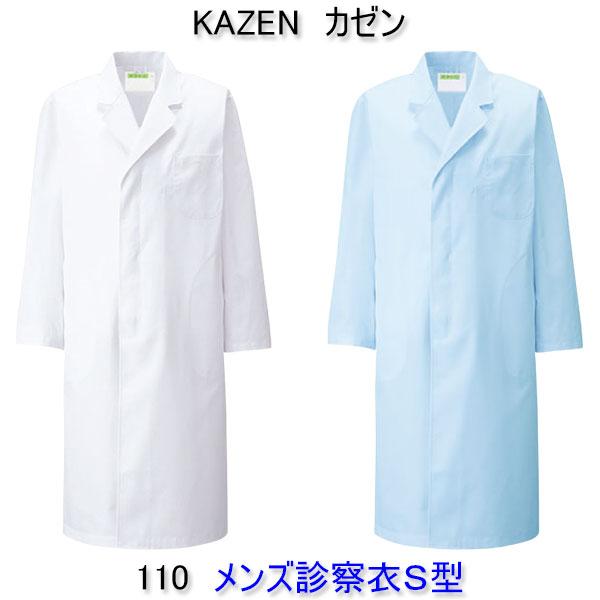 KAZEN カゼン 110男性用診察衣 シングル半袖、七分袖へのお直しは無料!