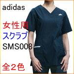 adidasアディダスKAZENカゼンsms008スクラブ