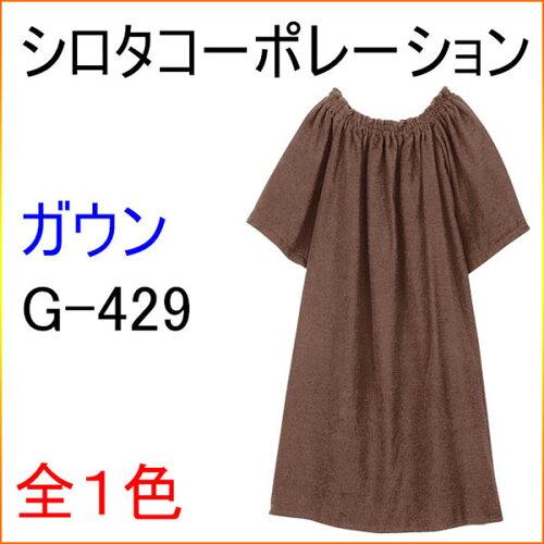 シロタコーポレーション G-429 ガウン