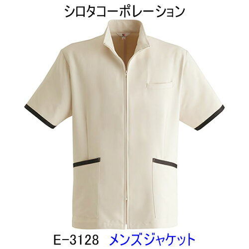 シロタコーポレーション/E-3128/メンズジャケット/エステ/ユニフォーム/制服/看護師