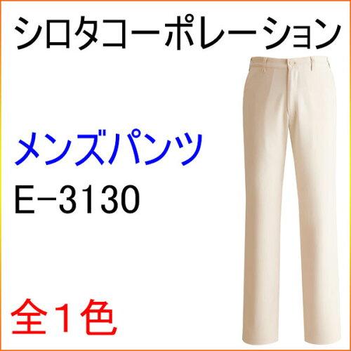 シロタコーポレーション/E-3130/メンズパンツ/エステ/ユニフォーム/制服/看護師