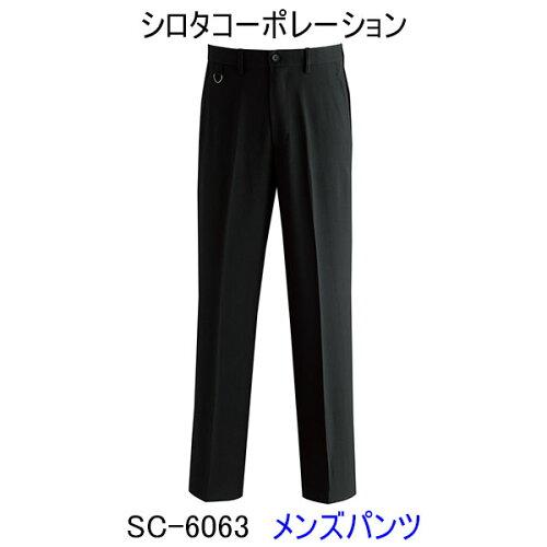 シロタコーポレーション/SC-6063/メンズパンツ/エステ/ユニフォーム/制服/看護師