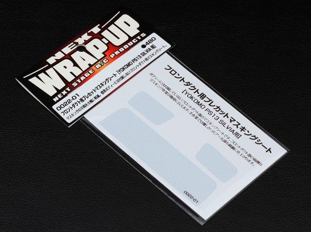 パーツ・アクセサリー, ボディ  WRAP-UP YOKOMO PS13 SILVIA 0022-01