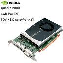 送料無料 グラフィックボード NVIDIA Quadro 2000 1GB PCI EXP【DVI×1DisplayPort×2】【中古】【05P03Dec16】