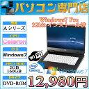 楽天15.4型? 富士通製 Aシリーズ Celeron900 2.2GHz メモリ2GB HDD160GB DVDドライブ 無線LAN付 Windows7 Professional 32bit DtoD領域有【中古】