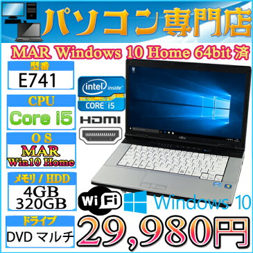 15.6型ワイド FMV製 E741 Core i5 2520M-2.5GHz メモリ4GB HDD320GB DVDドライブ 無線LAN付 MAR Windows10 Home 64bit済&プロダクトキー付【HDMI】【中古】【05P03Dec16】【1201_flash】