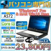 15.6型ワイド FMV製 A572 Core i3 3110M-2.4GHz メモリ4GB HDD250GB DVDドライブ 無線LAN付 Windows7Pro 32bit & 64bit,MAR Windows10 Home 64bit選択可能【Webカメラ、HDMI搭載】【USB*3.0】【中古】【05P03Dec16】【1201_flash】