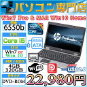 楽天15.6型ワイド HP製 ProBook 6550b Core i5 -2.53GHz メモリ4GB HDD320GB DVDドライブ 無線LAN付 Windows7&Windows10済【テンキー、eSATA、1394,DisplayPort】【中古】
