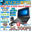 楽天12.1型ワイド Lenovo製 ThinkPad X220 Core i5 2520M-2.5GHz メモリ4GB 新品SSD120GB 無線LAN付 Win7Pro & MAR Windows10 Home 64bit済 プロダクトキー付【DisplayPort、Webカメラ,WiMAX】【中古】