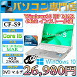 Panasonic CF-S9 Core i5 2.40GHz メモリ4GB HDD250GB DVDマルチ 無線LAN付 Windows10 Home 64bit済 プロダクトキー付属【中古】【05P03Dec16】【1201_flash】