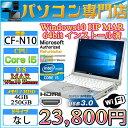 楽天Panasonic CF-N10 Core i5 2520M 2.5GHz メモリ4GB HDD250GB 無線LAN付 Windows10 Home 64bit済 プロダクトキー付属【HDMI】【USB 3.0】【中古】【05P03Dec16】【1201_flash】