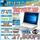 Panasonic CF-N10 Core i5 2520M 2.5GHz メモリ4GB SSD128GB 無線LAN付 Windows10 Home 64bit済 プロダクトキー付属【HDMI】【USB 3.0】【中古】【05P03Dec16】【1201_flash】
