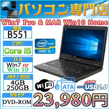 15.6型HD液晶 東芝製 B551 Core i5 2520M-2.5GHz メモリ4GB HDD250GB DVDドライブ 無線LAN付 Windows7 Professional&MAR Windows10 Home 64bitプロダクトキー付【eSATA,USB2.0】【中古】