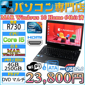 13.3型HD液晶 東芝製 R730 Core i5 560M-2.67GHz メモリ4GB HDD250GB マルチ 無線LAN内蔵 MAR Windows10 Home 64bit済【HDMI,eSATA】【中古】