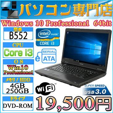 15.6型ワイド 東芝製 B552 Core i3 3120M-2.5GHz メモリ4GB HDD250GB DVDドライブ 無線LAN付 Windows10 Pro 64bit 【USB3.0,eSATA】【中古】