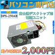 数量限定 ディスクトップパソコン 電源ユニット 富士通 ESPRIMO D5260、D5270 電源Box DPS-250AB 250W【中古】【05P03Dec16】