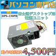 数量限定 ディスクトップパソコン 電源ユニット 富士通 ESPRIMO D750/A 電源Box DPS-230PB 230W【中古】【05P03Dec16】【1201_flash】