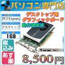 送料無料 グラフィックボード NVIDIA Quadro 2000 1GB PCI EXP【DVI×1,DisplayPort×2】【中古】【05P03Dec16】