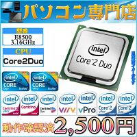 数量限定ディスクトップ用動作確認済Intel製Core2DuoProcessorE85003.16GHz,6MCache,1333MHzFSB,LGA775【中古】【ヤマトDM便発送代引き使用送料別】【P01Jul16】