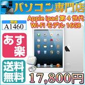 数量限定 au Apple iPad 第4世代 Wi-Fiモデル Cellular 16GB A1460 MD525J/A 9.7インチ アップル中古 タブレット【ホワイト】【ランク C】【中古】【05P03Dec16】【1201_flash】
