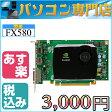 グラフィックボード★NVIDIA Quadro FX580★512MB PCI EXP 【中古】【05P03Dec16】