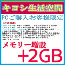 楽天★単品購入不可★ノートパソコン増設オプション メモリ2GB⇒4GBへ変更 プラス2GB