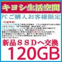 楽天★単品購入不可★デスクトップ、ノートパソコンHDD変更オプション ⇒新品SSD120GBへ変更 【32bitと64bit対応】