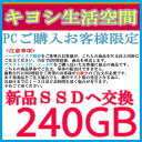 楽天★単品購入不可★デスクトップ、ノートパソコンHDD変更オプション ⇒新品SSD240GBへ変更 【32bitと64bit対応】