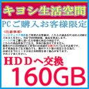 楽天★単品購入不可★ノートパソコンHDD変更オプション 内蔵2.5インチHDD80GB⇒160GBへ変更 【32bitと64bit対応】