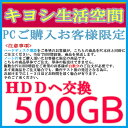 楽天★単品購入不可★ノートパソコンHDD変更オプション 内蔵2.5インチHDD 160GB⇒500GBへ変更 【32bitと64bit対応】