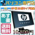 数量限定 HP製 液晶ディスプレイ 22型ワイド 型番:LA2205wg TFTモニター 1,680×1,050【中古】【05P03Dec16】【1201_flash】