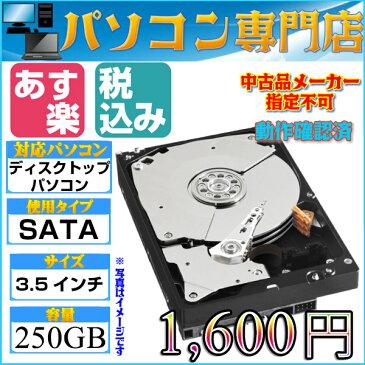 数量限定 3.5インチ ディスクトップ用 動作確認済 フォーマット済 S-ATAタイプ 中古ハードディスク HDD250GB 【中古】【05P03Dec16】