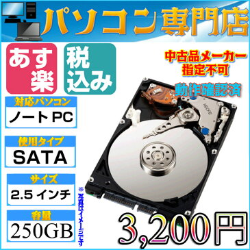数量限定 ノートパソコン用 2.5インチ 動作確認済 フォーマット済 S-ATAタイプ 中古ハードディスク HDD250GB 【中古】【05P03Dec16】【1201_flash】