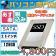 数量限定 増設用 交換用 中古SSD 2.5インチ HDD128GB 動作確認済 フォーマット済 S-ATAタイプ 各メーカー 中古ハードディスク【中古】【05P03Dec16】