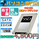 数量限定 増設用 交換用 中古SSD 2.5インチ HDD128GB 動作確認済 フォーマット済 S-ATAタイプ 各メーカー 中古ハードディスク【中古】…