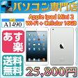 AU iPad mini 2 Wi-Fi + Cellular:A1490 16GB 9.7インチ アップル SIM対応 中古 タブレット 【シルバー】箱,付属品なし【ランクB】【中古】【05P03Dec16】【1201_flash】