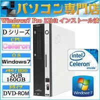 富士通製DシリーズCeleron-4301.80GHzメモリ2GBHDD160GBDVDドライブWindows7Professional32bit済DtoD領域有プロダクトキー付属【中古】