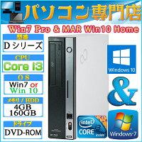 FMV製DシリーズCoreI3530-2.93GHzメモリ4GBHDD160GBDVDドライブWindows7Pro&MARWindows10Home【中古】【05P03Dec16】【1201_flash】