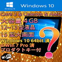 15型ワイド液晶 シークレットパソコン 大容量4GB 無線LAN付 Windows10 HPインストール済 プロダクトキー付【中古】【DELL NEC HP 東芝 …